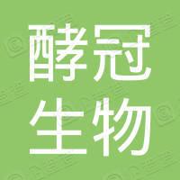 西安酵冠生物科技研究所有限责任公司