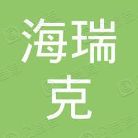 海瑞克(广州)隧道设备有限公司
