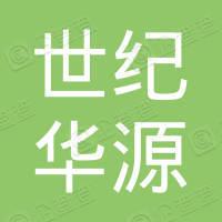 武汉世纪华源生物技术有限公司