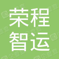 荣程智运科技(天津)有限公司