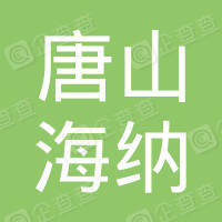 唐山海纳化工科技有限公司