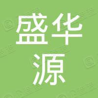 武汉市盛华源装饰工程有限公司