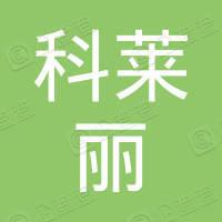 襄阳科莱丽商贸有限公司