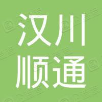 汉川市开发区顺通汽车维修厂