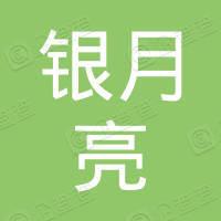 苏州市银月亮高分子制品有限公司
