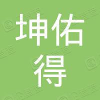 陕西坤佑得实业有限公司西安第六分公司