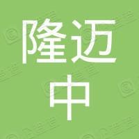 新宾满族自治县隆迈中药材厂