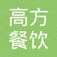 上海高方餐饮管理有限公司
