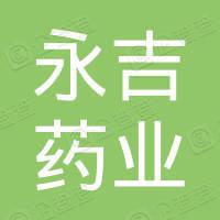 驻马店市永吉药业有限公司
