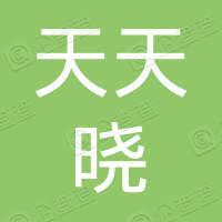 上海天天晓餐饮有限公司塘桥路家常菜分店