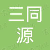 深圳市三同源金株环境科技有限公司