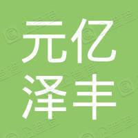 北京元亿泽丰投资管理有限公司