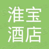 上海淮宝酒店管理有限公司
