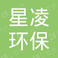 宜昌星凌环保科技有限公司
