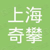 上海奇攀供应链管理有限公司