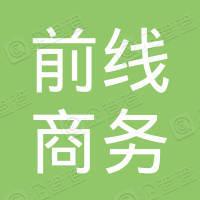 深圳市前线商务有限公司