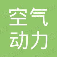 空气动力输送系统(上海)有限公司