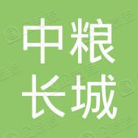 中粮长城葡萄酒(涿鹿)有限公司