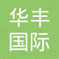 上海华丰国际集装箱仓储公司码头