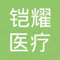 北京铠耀医疗服务有限公司