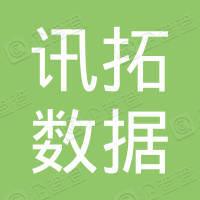 上海讯拓数据科技有限公司