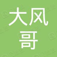 深圳市大风哥科技有限公司