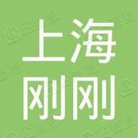 上海刚刚标准件有限公司