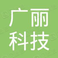 浙江广丽科技有限公司