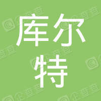库尔特机电设备(上海)有限公司