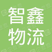 上海智鑫物流有限公司