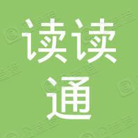 浙江读读通文教发展有限公司