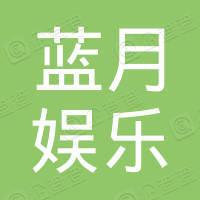 宁波蓝月娱乐服务有限公司