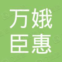 重庆万娥臣惠生物科技有限公司