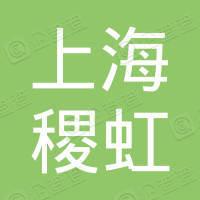 上海稷虹货运代理有限公司