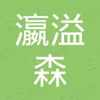 重庆瀛溢森商贸有限公司