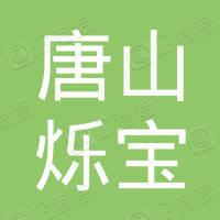 唐山烁宝自动化科技有限公司