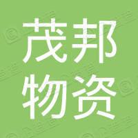 重庆茂邦物资有限责任公司