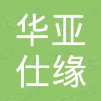 武汉华亚仕缘装饰工程有限公司