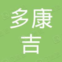 武汉多康吉生物科技有限公司