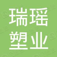安徽瑞瑶塑业科技有限公司