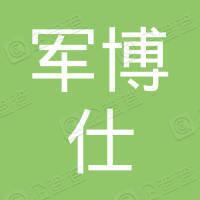 东莞市军博仕电子科技有限公司