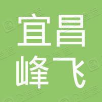 宜昌峰飞生物科技有限公司