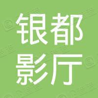 杭州市电影发行放映公司银都影厅