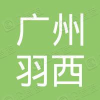 广州市羽西化妆品有限公司
