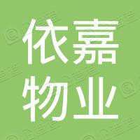 上海依嘉物业管理有限公司