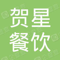 上海贺星餐饮娱乐有限公司