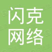 宁波闪克网络科技有限公司