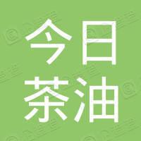 赣州市今日茶油实业有限公司