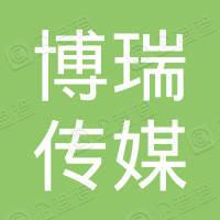 广州市博瑞传媒科技有限公司