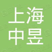 上海中昱国际物流有限公司